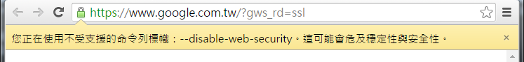 --disable-web-security 警告